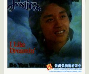 1977 I Like Dreamin'(45rpm single EP)