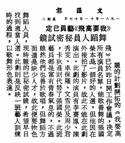 11.16 辞演丽视剧集《我要高飞》 - 张国荣艺术