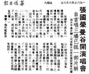 1983.8.26-28 应邀曼谷文华酒店举行一连三晚音乐会