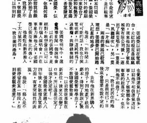 1983.12.1 张国荣迁居入太古城