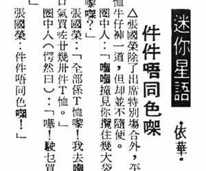 1983.12.10 张国荣「件件唔同色㗎!」