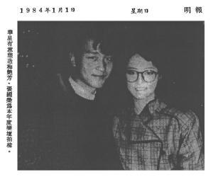 1983.12.31 华星有意塑造梅艳芳张国荣为本年度乐坛拍档
