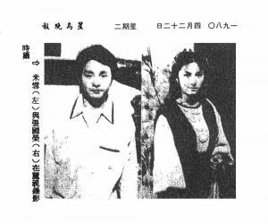 1980.4.22 米雪与张国荣在丽视录影时摄