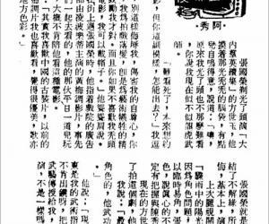 1980.9.24 张国荣加紧练武功程小东乐意备衣砵