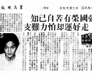 1980.12.17 张国荣有苦自己知走好运却怕力难支