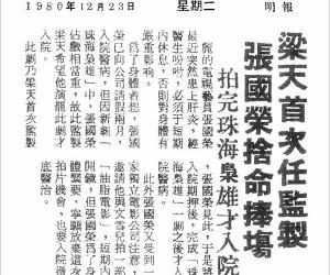 1980.12.23 梁天首次任监制张国荣舍命捧场
