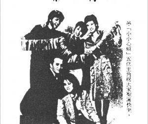 1980.12.22 张国荣主演电视剧《小小心愿》五位主要演员祝大家圣诞快乐