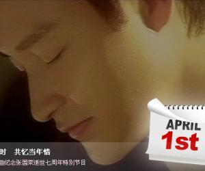 中国国际广播电台怀旧金曲频道纪念张国荣七周年特別节目